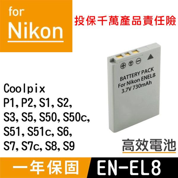 御彩數位@特價款 Nikon EN-EL8 電池 Coolpix P2 S1 S2 S3 S5 S50 S50c S51