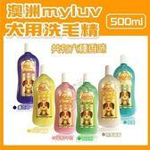 *WANG*澳洲myluv《犬用洗毛精》500ML 六種香味可選