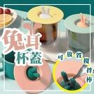 【05027】 兔耳矽膠防塵杯蓋 吸力杯蓋 可愛杯蓋 兔兔造型 矽膠杯蓋 防漏杯蓋 密封 杯蓋