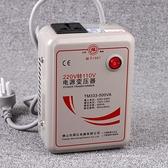 舜紅牌 220v轉110 變壓器 500W  1000W  2000W 3000W電源轉換器   米娜小鋪