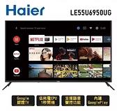 【歐雅系統家具】Haier海爾 55吋 4KHDR液晶顯示器 LE55U6950UG