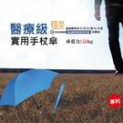 【圓滿】EA003-1 專利醫療級實用手杖傘