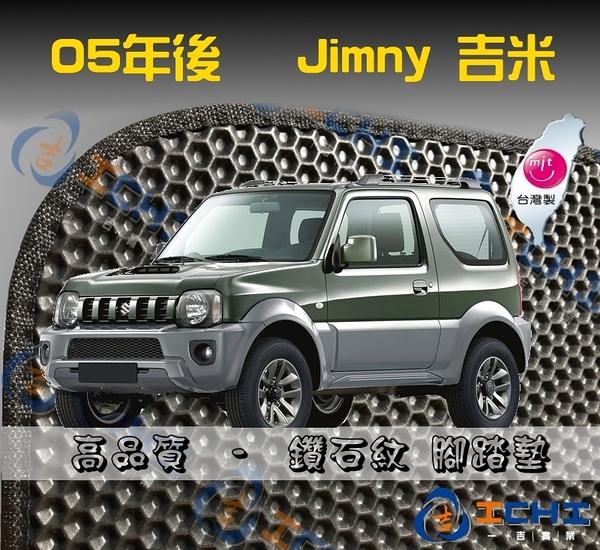 【鑽石紋】05年後 Jimny 腳踏墊 / 台灣製造 工廠直營 / jimny海馬腳踏墊 jimny腳踏墊 jimny踏墊