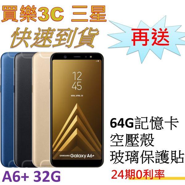 三星 A6+ 手機32G 【送 64G記憶卡+空壓殼+玻璃保護貼】 24期0利率 Samsung 聯強代理