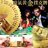 豪氣黃金撲克牌(1副入) 3款可選【小三美日】