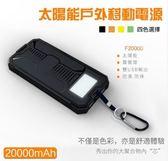 【現貨快出】大容量/行動電源-20000毫安 戶外露營燈/太陽能充電/智能手機