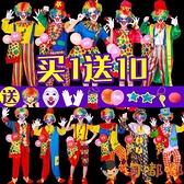 萬聖節服裝小丑衣服魔術演出服套裝扮演服女表演道具搞怪【淘嘟嘟】