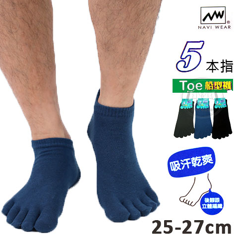 五指襪 素面五指襪 男款 台灣製 NAVI WEAR