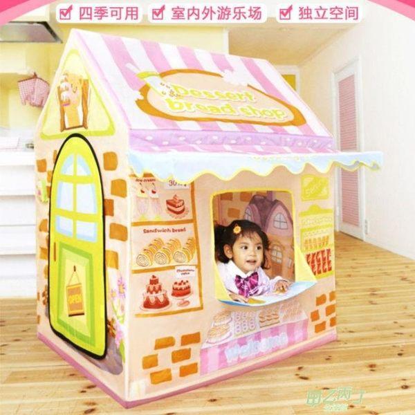 遊戲帳篷 兒童帳篷游戲屋過家家益智玩具室內外便攜寶寶生日禮物小屋子xw全館免運
