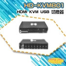 高雄/台南/屏東監視器 HD-KVM801 八進一出4K HDMI KVM USB 切換器