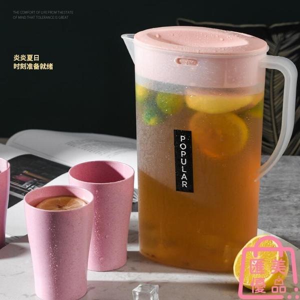 買1送1 冷水壺北歐涼水壺塑料涼茶壺涼白開水壺大容量冰水壺耐高溫【匯美優品】