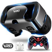 VR眼鏡vr眼鏡手機專用頭戴式游戲機設備一體機眼睛虛擬現實魔鏡頭盔boxDF 全館免運 維多