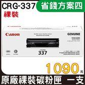 【限時促銷 ↘1090元】CANON CRG-337 黑色 原廠碳粉匣 裸裝 適用MF212w MF216n MF232w MF236n MF249dw等