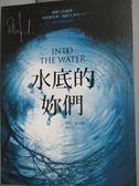 【書寶二手書T2/翻譯小說_HIO】水底的妳們_珀拉‧霍金斯