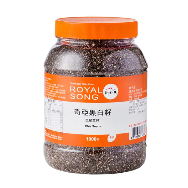 【御松田】奇亞黑白籽-家庭號(1000g/瓶)-8瓶
