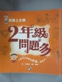 【書寶二手書T6/兒童文學_ILJ】二年級問題多_王淑芬, 賴馬