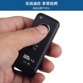 快門線 品色快門線5D4佳能6D2單反200D2相機5D3 80D 70D 60D M6II無線遙控器5D2 800D 700D 750D EOS R RP M6 M5 77D