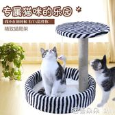 貓抓板201貓爬架貓抓板貓樹貓玩具貓窩寵物用品 芭蕾朵朵IGO