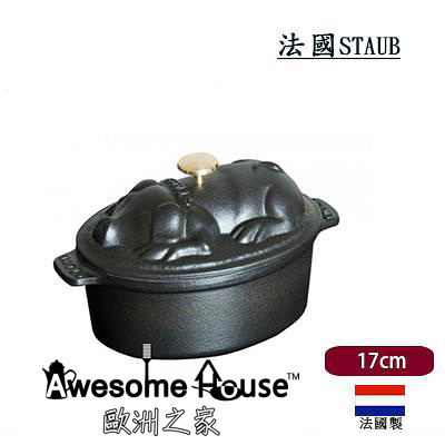 法國 Staub 法製鑄鐵鍋 17CM小豬鍋-黑