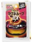 日本易利氣 EX 磁力項圈 黑 50cm...