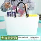 日式簡約家用塑料大號手提買菜籃超市購物籃子野餐籃洗澡籃 一米陽光