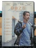 挖寶二手片-0B02-205-正版DVD-日片【自由之丘】-加瀨亮 文素利(直購價)