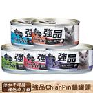 【FOR CATS】強品Chian Pin 貓罐 170G(48罐/箱) 五種口味 主食罐 貓罐頭 貓餐罐 貓主食