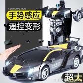感應變形遙控車金剛機器人變形汽車充電兒童男孩玩具賽車無線超大 NMS漾美眉韓衣