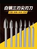 電動白鋼雕刻刀頭三刃尖刀核雕橄欖木雕木工套裝銑刀劃線尖頭