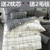 床包組四件套床上用品被套宿舍1.2m米單人學生床單三件套4被子被單 ic2324【Pink 中大尺碼】