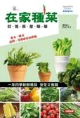 (二手書)在家種菜就是那麼簡單(新版)