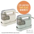 日本代購 2020新款 空運 CB JAPAN MR-02IS 蒸氣熨斗 電熨斗 復古風 平燙 掛燙 強力噴霧