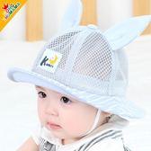 嬰兒帽子男女寶寶帽1-3歲針織網格盆帽遮陽帽夏防曬帽漁夫帽春夏  酷男精品館