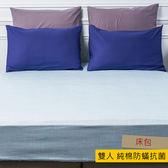 HOLA 童話世界防螨抗菌純棉床包 雙人