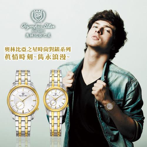 Olympia Star 奧林比亞之星 經典都會系列情人對錶(都會銀)