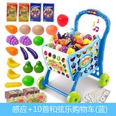 仿真加大號兒童購物車超市手推車男女孩過家家玩具1-3歲寶寶禮物WY 【八折搶購】