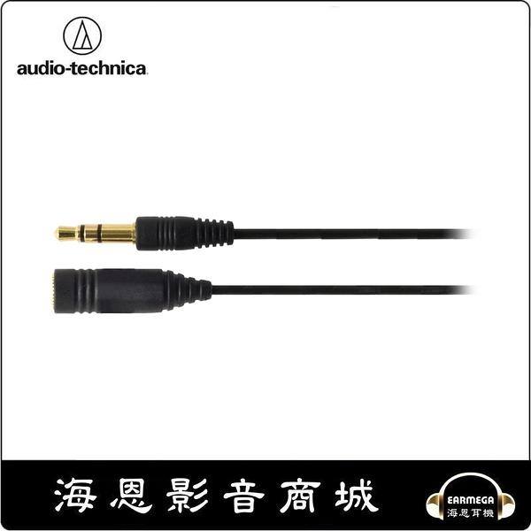 【海恩數位】日本鐵三角 AT3A45ST/1.0 立體聲直插頭耳機延長線 1M (黑色)