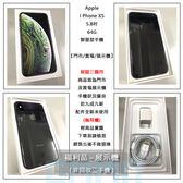 可3期【拆封福利品】Apple iPhone Xs 5.8吋 64G 雙1200萬畫素 Face ID 臉部辨識 IP68防水塵 智慧型手機