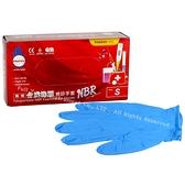 【醫康生活家】多倍無粉合成橡膠檢診手套 S/M/L 藍色