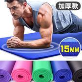 15MM加厚NBR健身墊(送束帶)瑜珈墊止滑墊防滑墊運動墊.遊戲墊野餐墊防潮墊子.地墊床墊睡墊