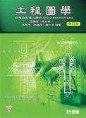 (二手書)工程圖學:與電腦製圖之關聯(第四版)