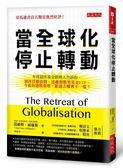 (二手書)當全球化停止轉動:年度最佳基金經理人告訴你,別再買權值股,遠離指數型..
