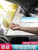 遮陽擋 汽車遮陽簾自動伸縮隔熱罩夏季用前擋風玻璃防曬遮陽擋車載遮光簾 風馳
