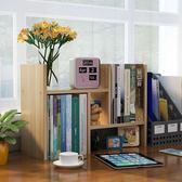 桌上書架置物架桌面兒童書櫃簡易簡約現代學生收納架辦公桌面格架jy【全館免運八八折鉅惠】