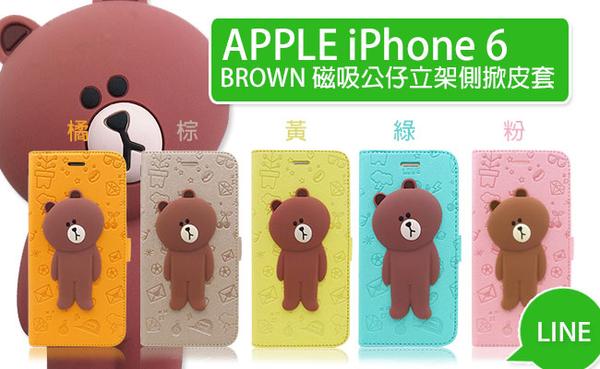【三亞科技2館】Apple iphone 6 /6s 4.7吋LINE磁吸熊大公仔側掀站立皮套iphone6保護手機套 手機殼 矽膠套