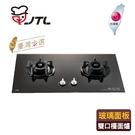 送基本安裝 喜特麗  瓦斯爐 雙口玻璃易潔檯面爐 JT-GC209A (桶裝瓦斯)