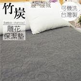 竹炭雕花保潔墊-雙人(含保潔枕套x2)、平鋪式、保暖、消除異味、5x6.2尺、台灣製造