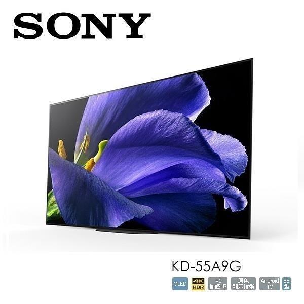 入內特價~SONY新力【KD-55A9G】日製55吋4K HDR OLED智慧聯網液晶電視.X1旗艦版.支援Google Play.螢幕鏡射
