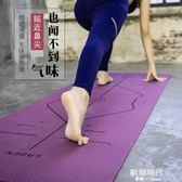 tpe瑜伽墊女防滑初學者加厚健身墊男士仰臥起坐訓練瑜珈墊 歐韓時代