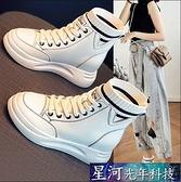 增高鞋 內增高小白鞋女新款高幫百搭學生厚底休閒運動鞋棉鞋 星河光年